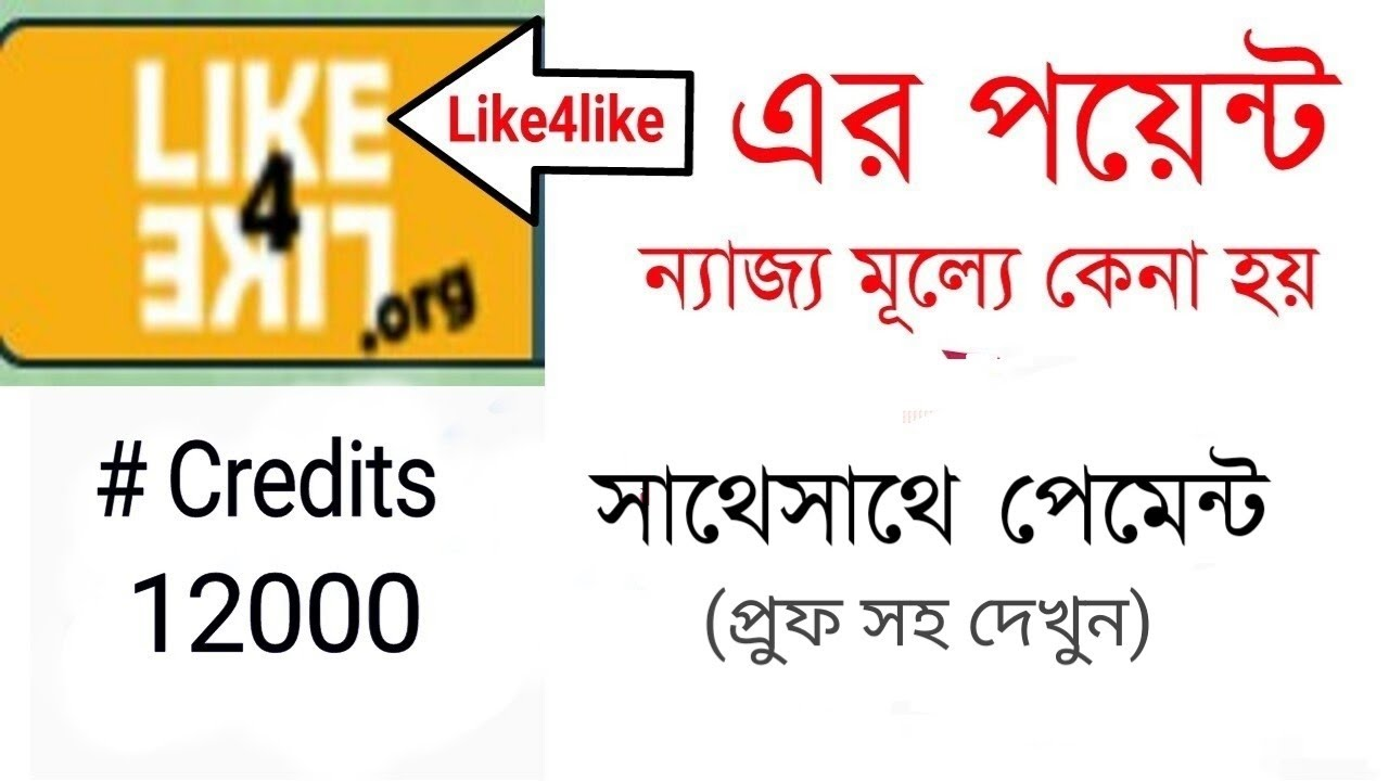 Like4like Point Sellpayment Bkash  Like4like Payment Proof  Contack Us  My Facebook Group Learning And Earning