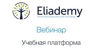 Вебинар - Eliademy бесплатная платформа для ваших онлайн куров