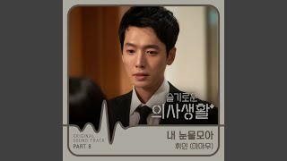 Gambar cover 내 눈물 모아 With My Tears (Inst.)