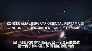ANiTA 中国风爵士校园歌曲慈善音乐会 2/8/2019