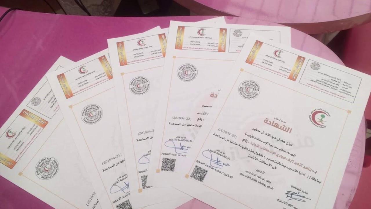 دورة برنامج الأمير نايف للإسعافات الأولية المتوسطة الثالثة للبنات بأبها Youtube