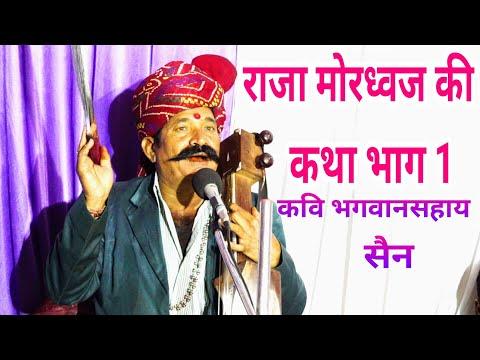 राजा मोरध्वज की कथा भाग 1 कवि भगवान सहाय सैन raja mordhwaj ki katha Rajasthani Katha bhajan live