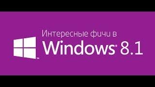 Windows 8.1: распознание текста в One Note, поддержка Miracast, Modern UI - ep03 - Keddr.com