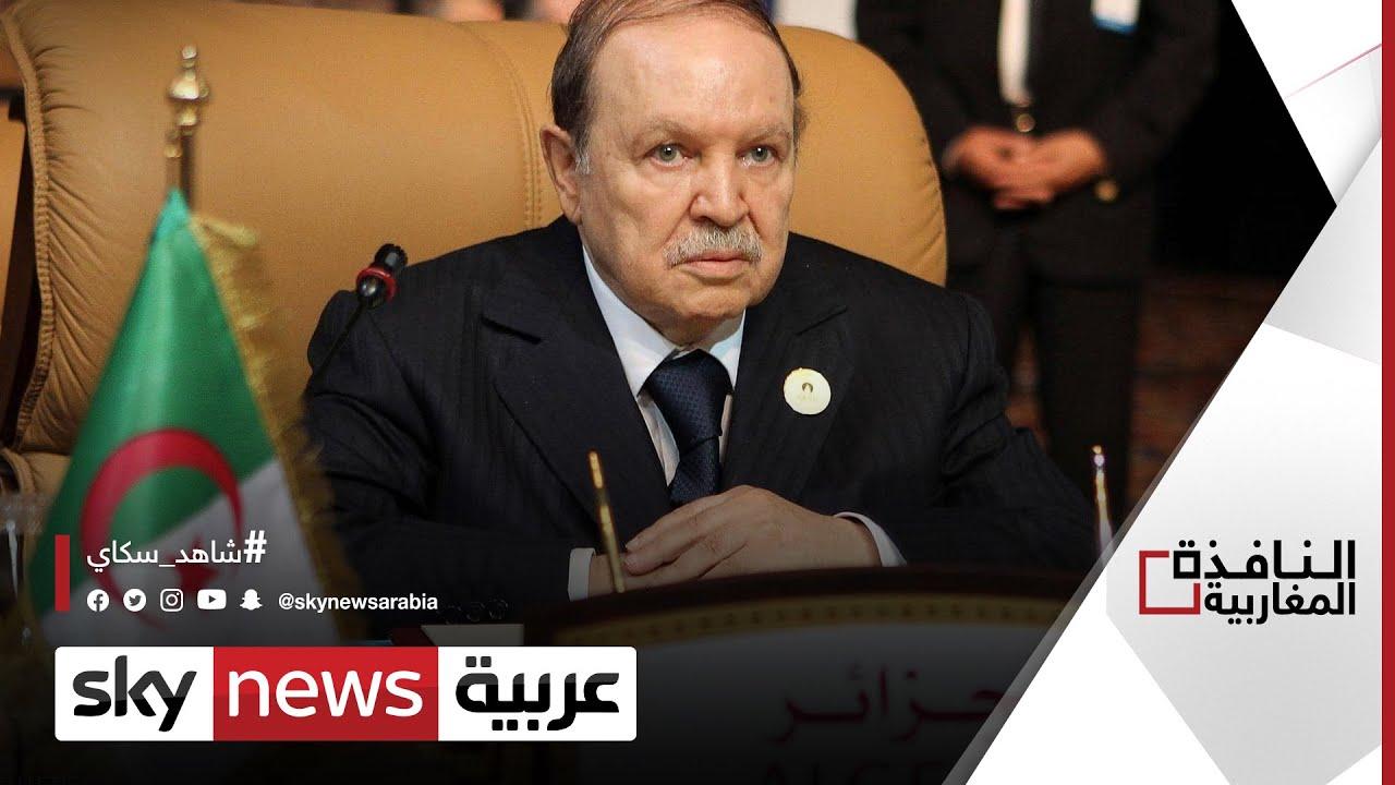 الجزائر تودع بوتفليقة | #النافذة_المغاربية  - نشر قبل 2 ساعة