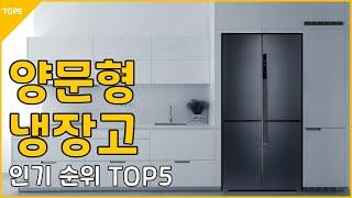 100만원 미만 양문형 냉장고 추천 가성비 인기 제품 …