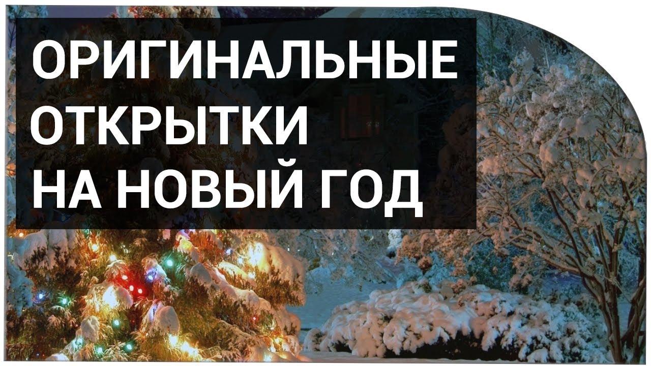 Скачать новогоднее видео поздравления.