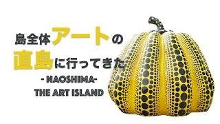 - 直島 - 4K NAOSHIMA the ART island with α6500 and Zhiyun Crane