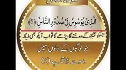 surah wannas with urdu سورۃ والناس مع اردو ترجمہ