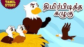 திமிர்பிடித்த கழுகு - Bedtime Stories For Kids | Fairy Tales in Tamil | Tamil Stories | Koo Koo TV
