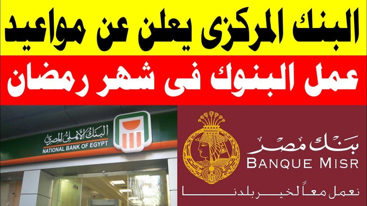 البنك المركزى يعلن عن مواعيد عمل البنوك فى شهر رمضان Youtube