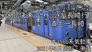 【キハ66系引退!】長崎本線区間快速シーサイドライナー長崎行 浦上~長崎 Semi-Rapid SEA-SIDE-LINER for Nagasaki Urakami~Nagasaki