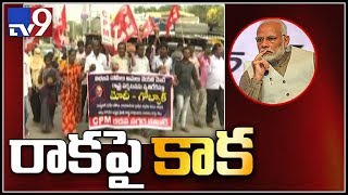 Modi No Entry : AP wide protest against PM Modi AP tour - TV9