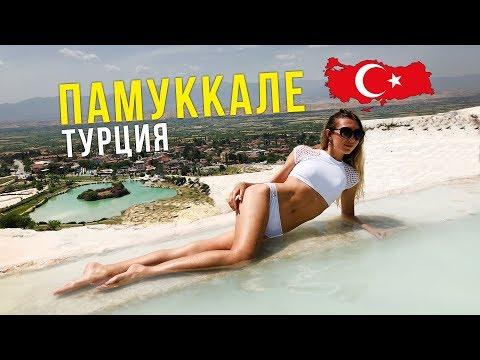 Турция 2018, Памуккале