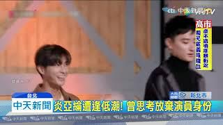 20191031中天新聞 「我也會累」 吳慷仁深夜臉書抒發低落心情