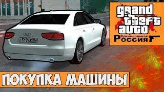 GTA : Криминальная Россия (По сети) #5 - Покупка машины