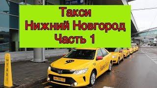 гетт такси заказать онлайн с компьютера