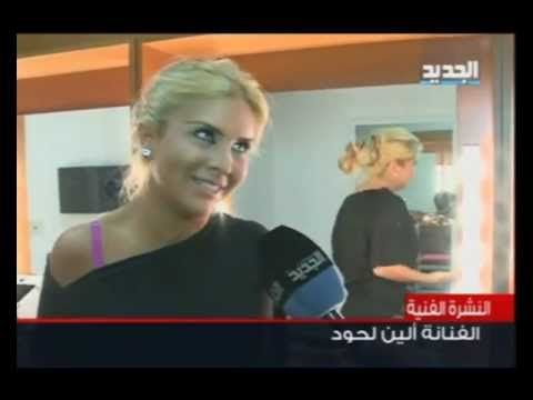 "Aline Lahoud from ""Ard Lghajar"" Interview"