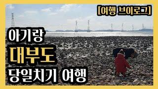아기랑 당일치기 여행 | 서울근교 가볼만한 곳 | 드라…