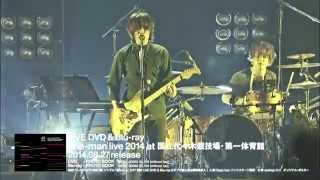 androp LIVE DVD & Blu-ray「one-man live 2014 at 国立代々木競技場・第一体育館」 Digest movie