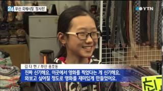 영화덕분에 뜨는 진짜 '국제시장' / YTN