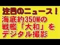 戦艦「大和」をデジタル撮影! 注目のニュース!