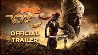 फर्जंद | Farzand Official Trailer 2018 | Chinmay Mandlekar, Mrinal Kulkarni, Ankit Mohan, Prasad Oak