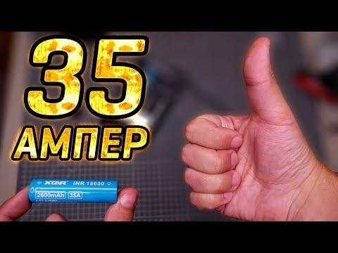 Отличные Высокотоковые Аккумуляторы 18650 С Aliexpress!