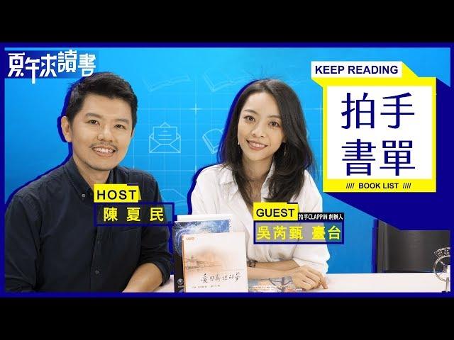 ﹝拍手書單﹞拍手創辦人 臺台|Keep reading・夏午來讀書