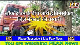 Peak news Hindi 18.05.2020 A