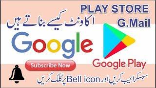 wie erstellen Sie Google-Play-Store g.E-mail-Konto (urdu-Hindi)