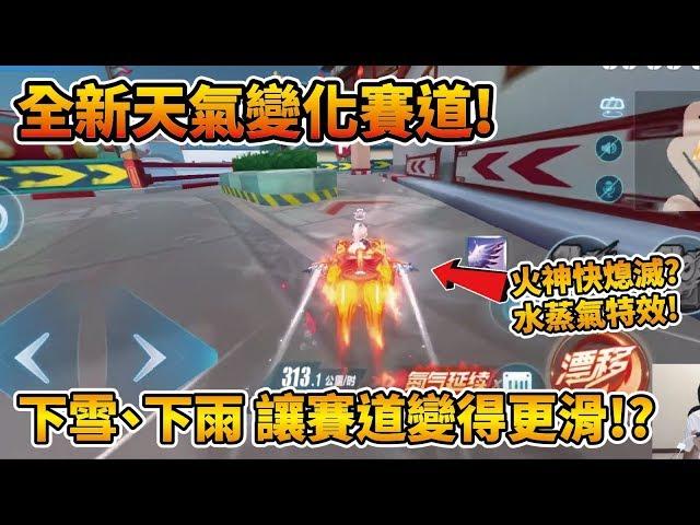 【小草Yue】全新天氣變化賽道系統!實測火神在下雨天火會不會熄滅呢?!【極速領域】