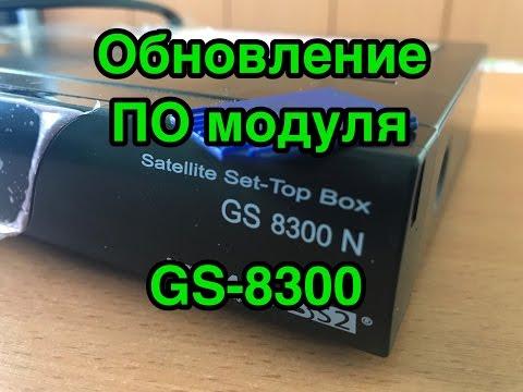 Как обновить программное обеспечение модуля триколор тв gs 8300 n