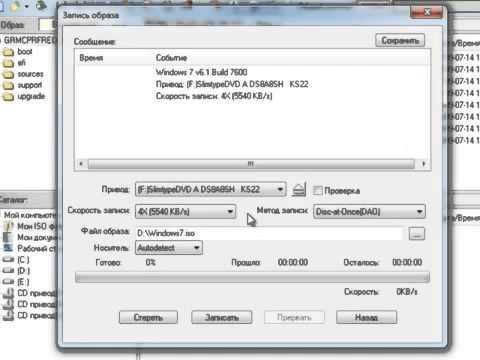 Как записать образ диска windows 7 на dvd