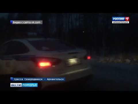 ДТП на трассе Северодвинск-Архангельск произошло сегодня утром