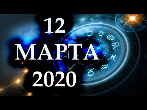 ГОРОСКОП НА 12 МАРТА 2020 ГОДА