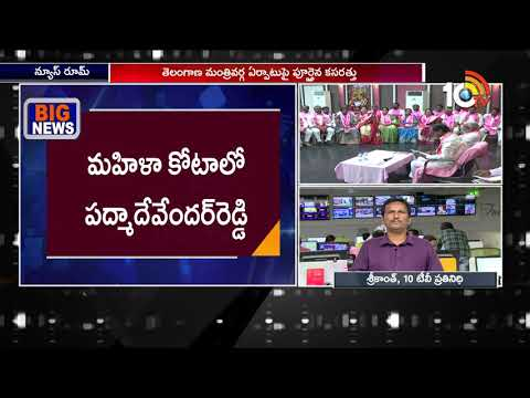 CM KCR Finalized Telangana Cabinet Expansion List | TS Power & Politics | 10TV News