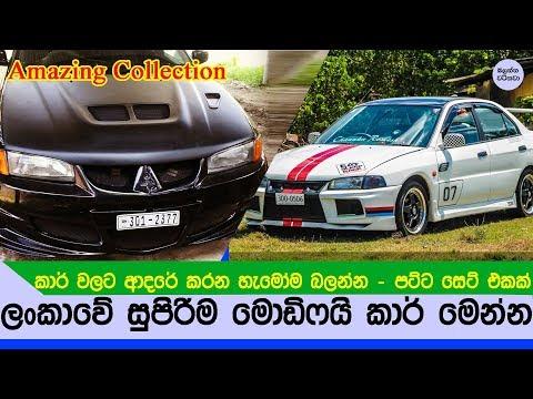 ලංකාවේ තියෙන සුපිරිම මොඩිෆයි කාර් සෙට් එක මෙන්න බලන්න - Sri lanka Modified Cars