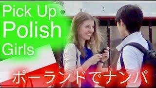 Cheesy Pick Up Line 【Picking Up Polish Girls】【海外ナンパドッキリ】超紳士的に最高にクサい口説き文句を使えばイケる?! [親日国ポーランド編 美女ナンパ ]