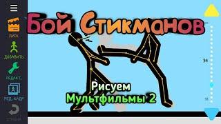Файтинг Стикманов Рисуем Мультфильмы 2