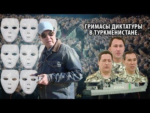 Гримасы Диктатуры в Туркменистане - Diktaturanyň Ajy Sypaty Turkmenistan |  Недельный Обзор