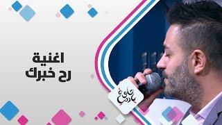 الفنان مجد ايوب - اغنية رح خبرك