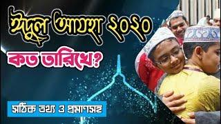 ঈদুল আযহা ২০২০ কত তারিখে? | Eid-ul-Adha 2020 Date in Bangladesh | ঈদুল আযহা ২০২০ কবে