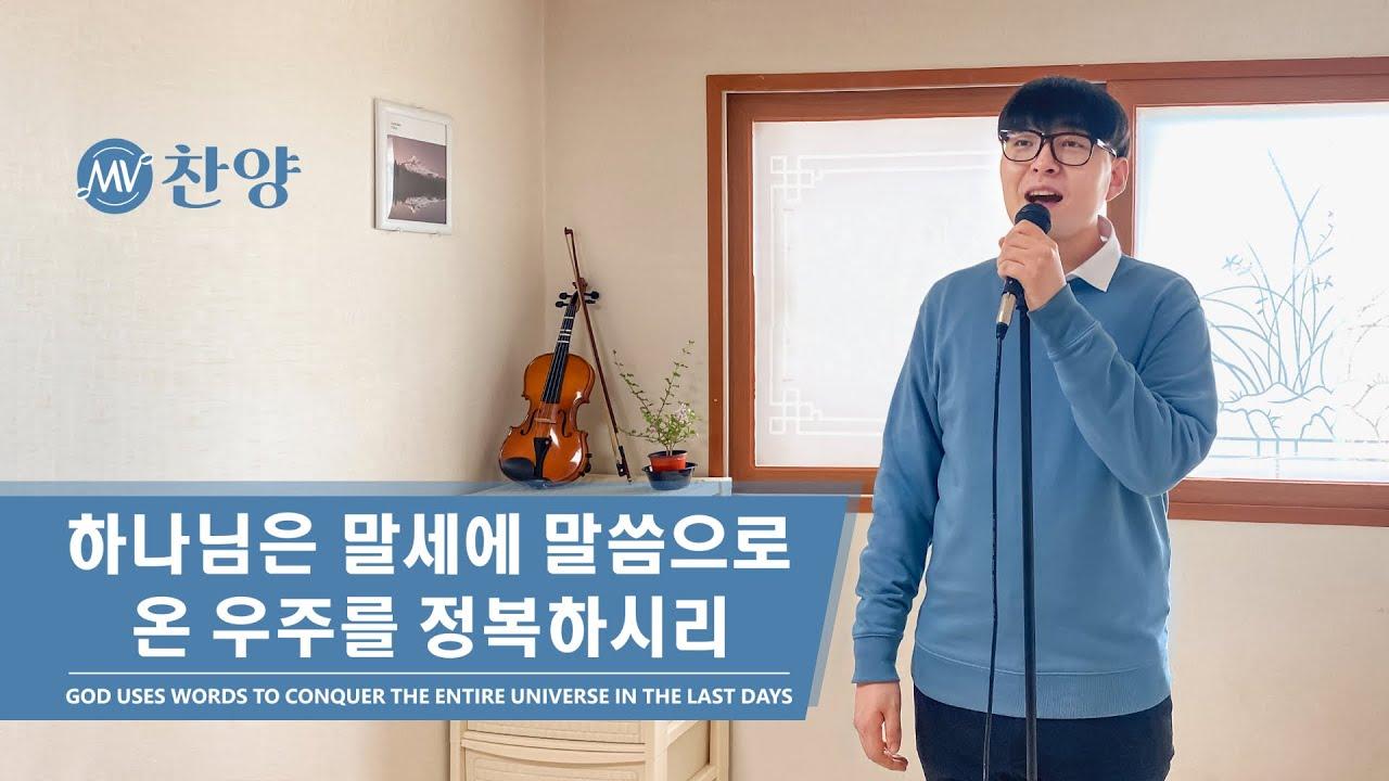 찬양 뮤직비디오/MV <하나님은 말세에 말씀으로 온 우주를 정복하시리>