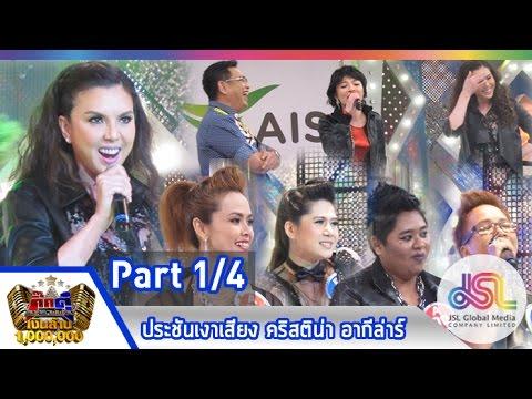 กิ๊กดู๋ : ประชันเงาเสียง คริสติน่า อากีล่าร์ [27 ม.ค. 58] (1/4) Full HD