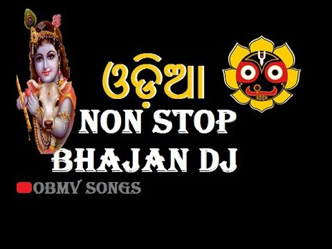NON STOP ODIA BHAJAN DJ | ALL HIT OLD BHAJAN SONGS