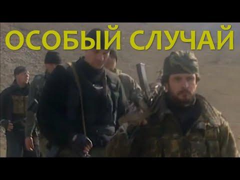 Фильм Особый случай 2 серия