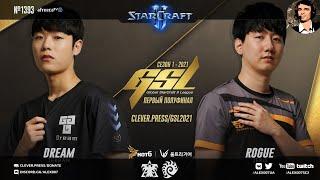 ПЕРВЫЙ ПОЛУФИНАЛ GSL в карьере | GSL 2021 Season 1 Ro.4: Dream vs Rogue - Корейский StarCraft II