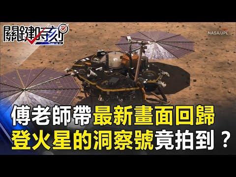 傅老師帶最新畫面回歸!成功登陸火星的洞察號竟然拍到…!? 關鍵時刻20181128-6 傅鶴齡