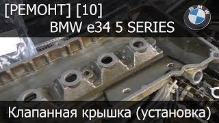 [Tuzatish] [10] - BMW e34 Klapan qopqoq (o'rnatish)
