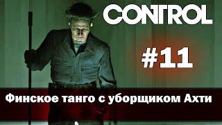 cONTROL часть 11 - финское танго с уборщиком Ахти (прохождение)